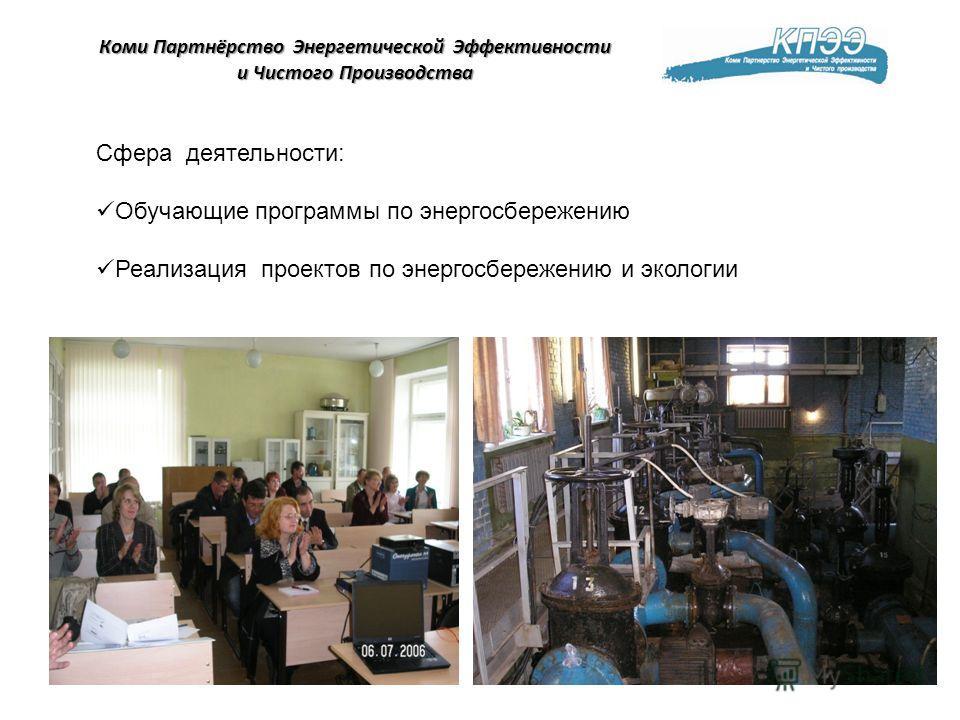 Коми Партнёрство Энергетической Эффективности и Чистого Производства Сфера деятельности: Обучающие программы по энергосбережению Реализация проектов по энергосбережению и экологии