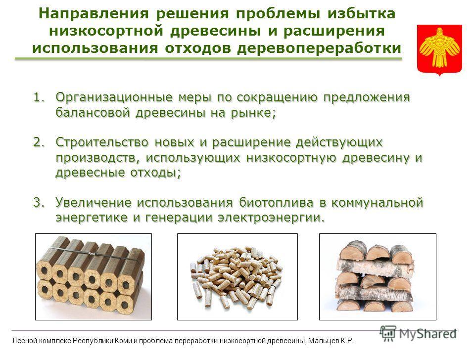 Лесной комплекс Республики Коми и проблема переработки низкосортной древесины, Мальцев К.Р. Направления решения проблемы избытка низкосортной древесины и расширения использования отходов деревопереработки 1.Организационные меры по сокращению предложе
