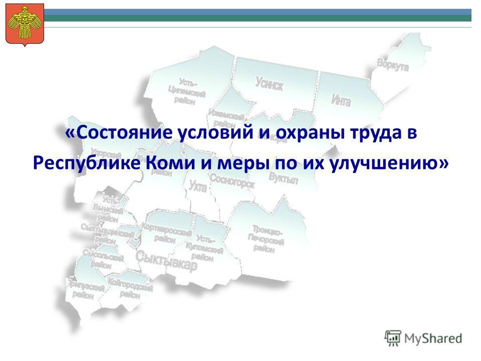 «Состояние условий и охраны труда в Республике Коми и меры по их улучшению»