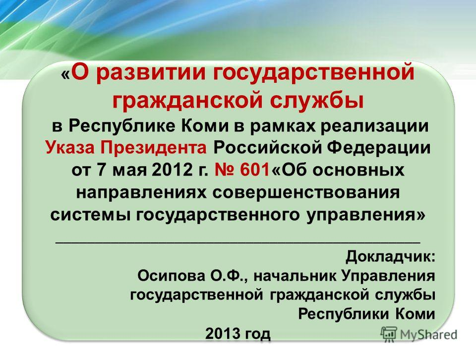 « О развитии государственной гражданской службы в Республике Коми в рамках реализации Указа Президента Российской Федерации от 7 мая 2012 г. 601«Об основных направлениях совершенствования системы государственного управления» _________________________