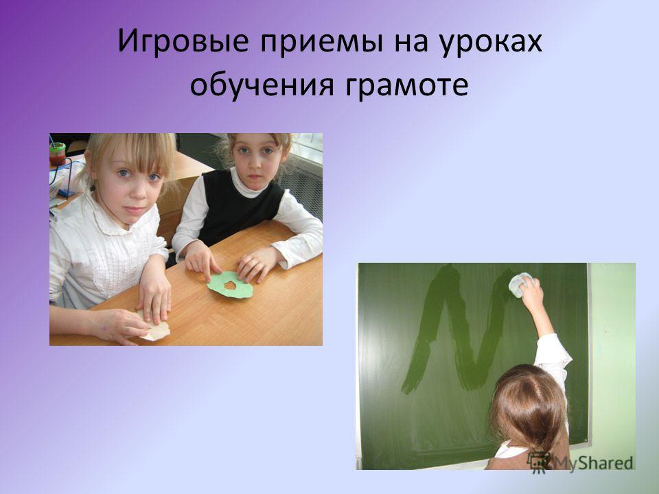 Игровые приемы на уроках обучения грамоте