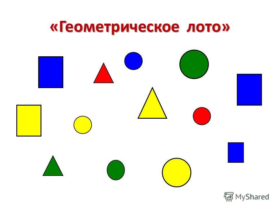 «Геометрическое лото»