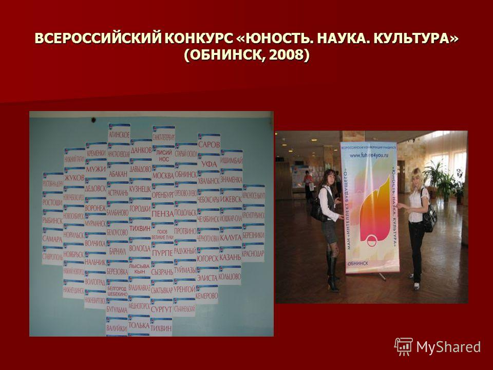 ВСЕРОССИЙСКИЙ КОНКУРС «ЮНОСТЬ. НАУКА. КУЛЬТУРА» (ОБНИНСК, 2008)