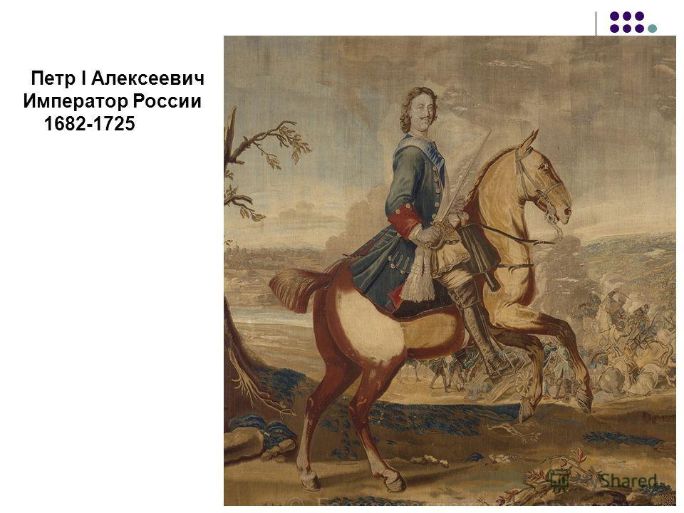 Петр I Алексеевич Император России 1682-1725