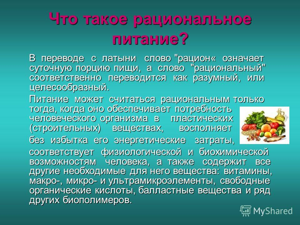 Что такое рациональное питание? В переводе с латыни слово