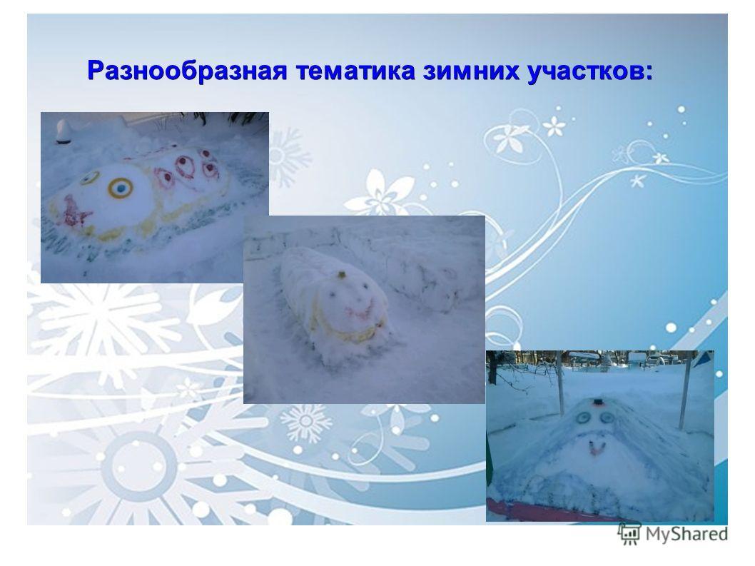 Разнообразная тематика зимних участков: