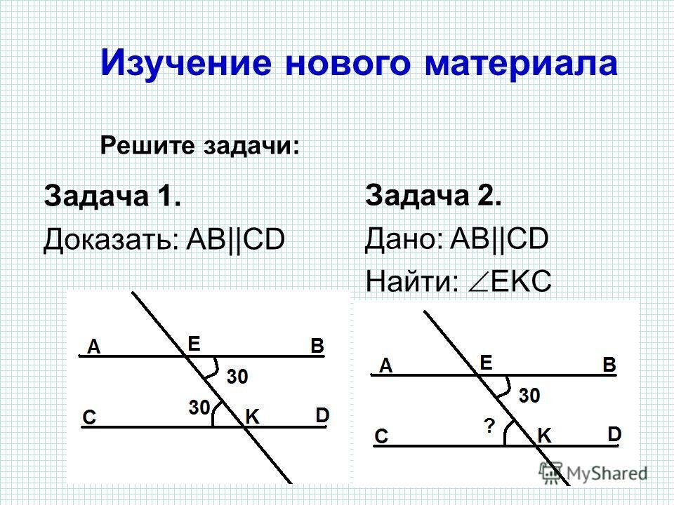Задача 1. Доказать: AB  CD Изучение нового материала Задача 2. Дано: AB  CD Найти: EKC Решите задачи:
