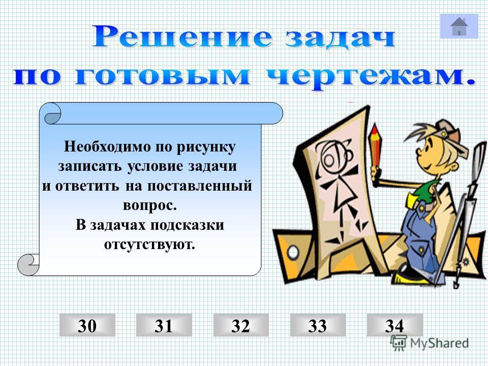 Необходимо по рисунку записать условие задачи и ответить на поставленный вопрос. В задачах подсказки отсутствуют. 3132333034