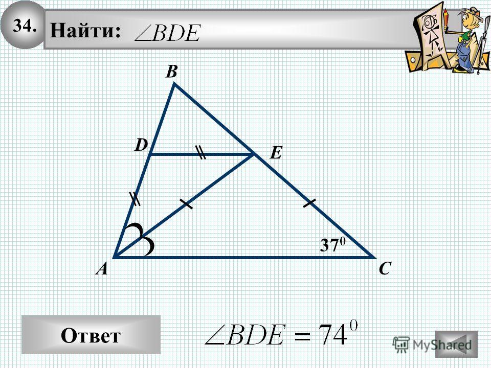 34. Найти: СА В 37 0 Ответ D E