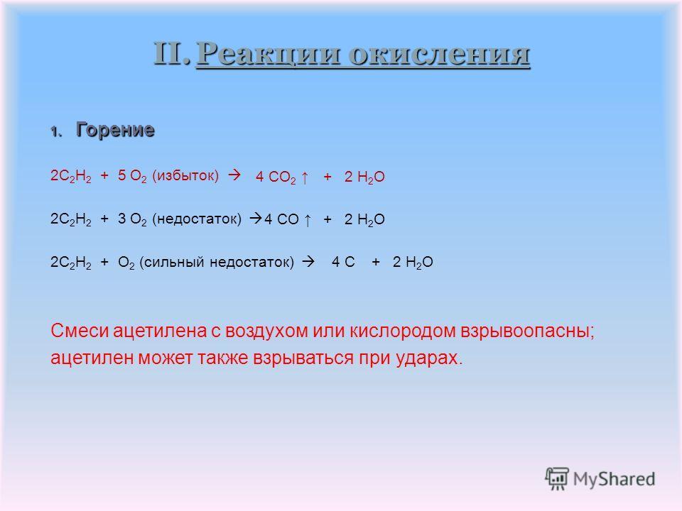 I.Реакции присоединения (двойное присоединение – в две стадии) 5. Реакции полимеризации. б) димеризация CH 2 = CH – CH CH винилацетилен HC CH – – – + t 0, kt, P – – – HC CH+ – C CH – – || – ацетилен – H (бутен-1-ин-3) 1 2 3 4 – C CHH в) циклотримериз