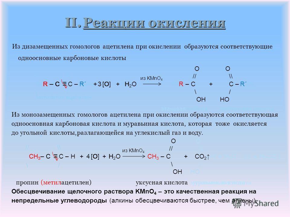23 2. Неполное окисление кислородом окислителя 2. Неполное окисление кислородом окислителя (KMnO 4 в нейтральной среде, K 2 Cr 2 O 7 в кислой среде) – конечным продуктом реакции являются карбоновые кислоты. (обесцвечивание раствора KMnO 4 – это качес