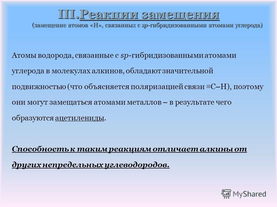 C2H5C2H5 CH 3 C2H5C2H5 II.Реакции окисления Из дизамещенных гомологов ацетилена при окислении образуются соответствующие R – CR – CC –C –+[O]+H2OH2O из KMnO 4 O // – C \ OH + O \\ C – / HO //\\ OO / \ OOHH + – C– C одноосновные карбоновые кислоты RRR