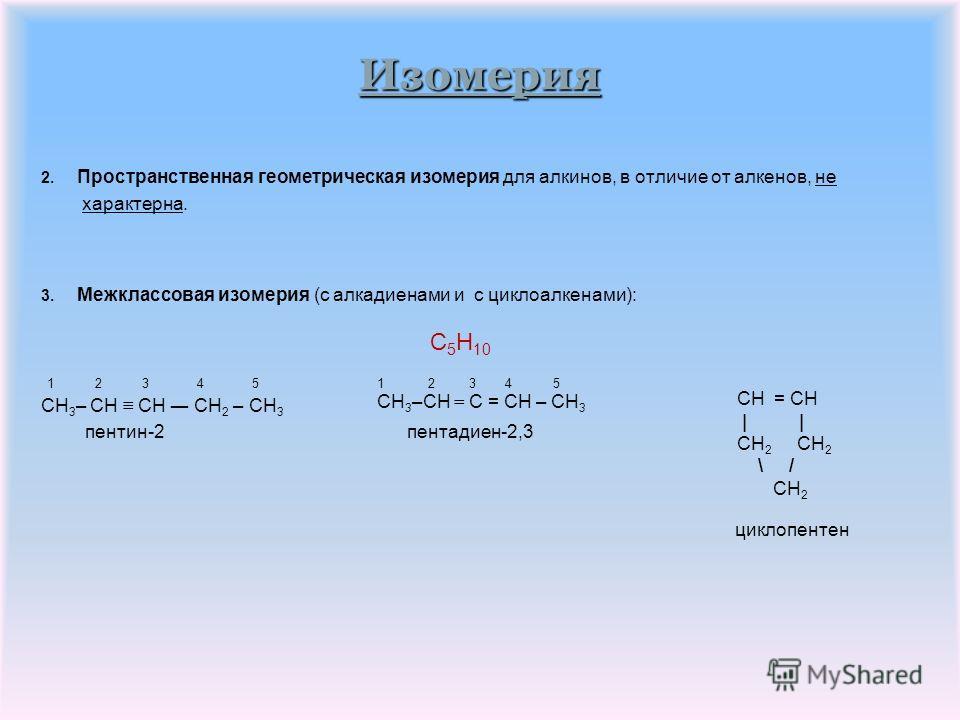 Изомерия 1. Структурная изомерия: а) изомерия углеродного скелета CH C – CH 2 – CH 2 – CH 3 пентин-1 б) изомерия положения кратной связи CH C – CH 2 – CH 2 – CH 3 пентин-1 в) изомерия положения заместителей (Hal, - NO 2, SO 2 -OH и др.) в замещенных