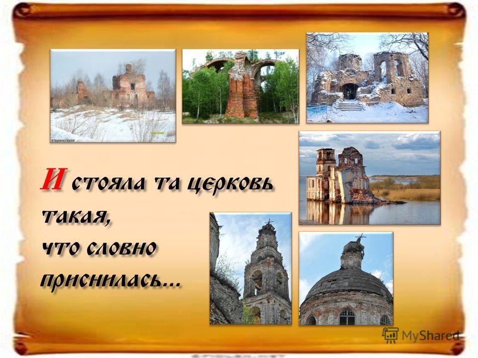 И стояла та церковь такая, что словно приснилась... И стояла та церковь такая, что словно приснилась...