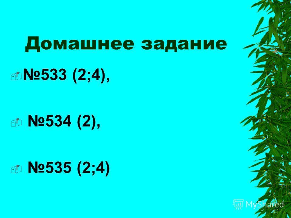 Домашнее задание 533 (2;4), 534 (2), 535 (2;4)