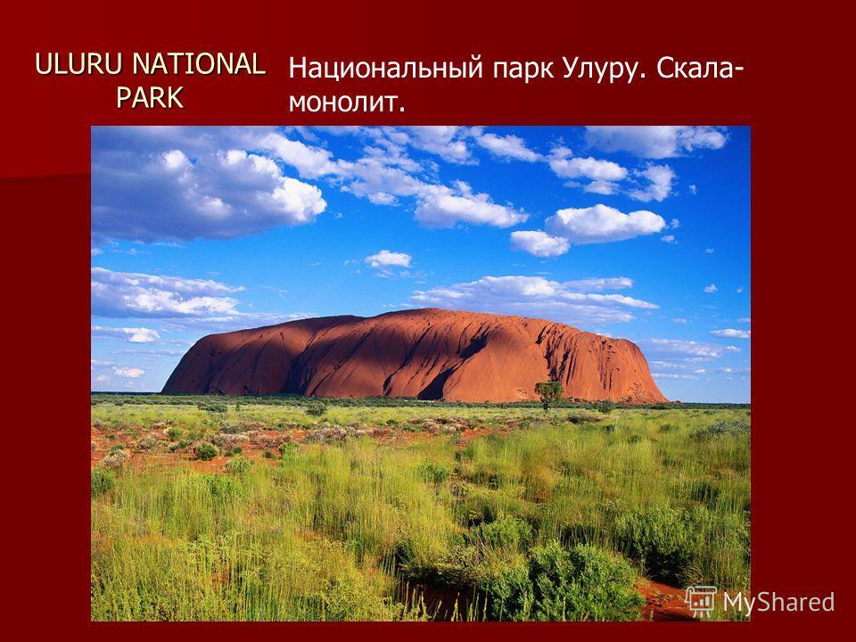 ULURU NATIONAL PARK Национальный парк Улуру. Скала- монолит.