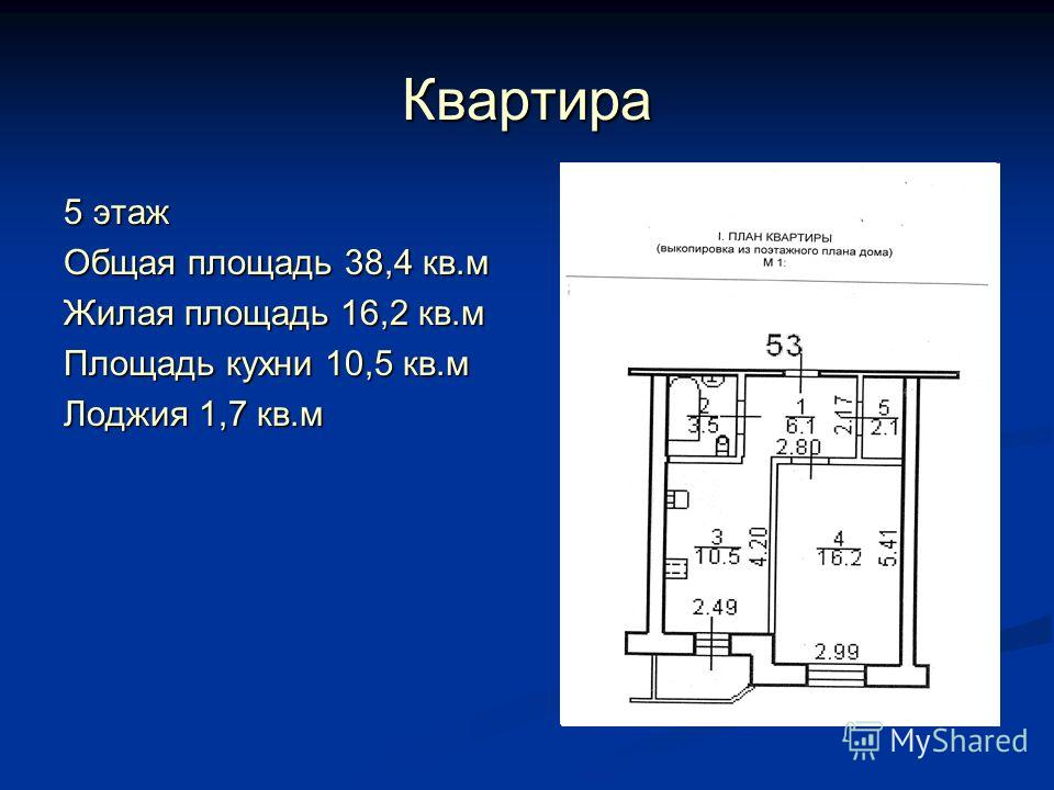 Квартира 5 этаж Общая площадь 38,4 кв.м Жилая площадь 16,2 кв.м Площадь кухни 10,5 кв.м Лоджия 1,7 кв.м