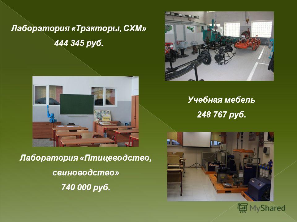 Учебная мебель 248 767 руб. Лаборатория «Птицеводство, свиноводство» 740 000 руб. Лаборатория «Тракторы, СХМ» 444 345 руб.