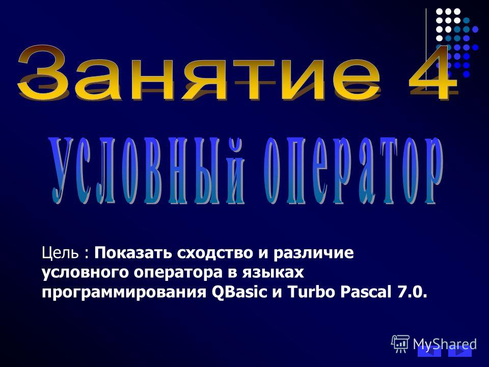 Цель : Показать сходство и различие условного оператора в языках программирования QBasic и Turbo Pascal 7.0.