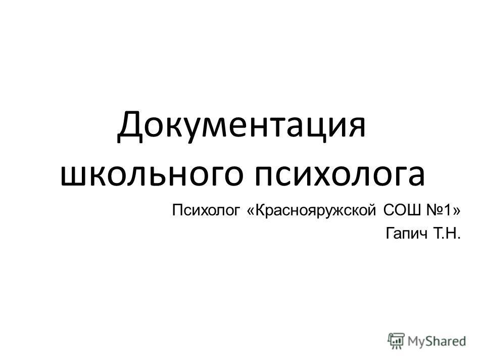 Документация школьного психолога Психолог «Краснояружской СОШ 1» Гапич Т.Н.