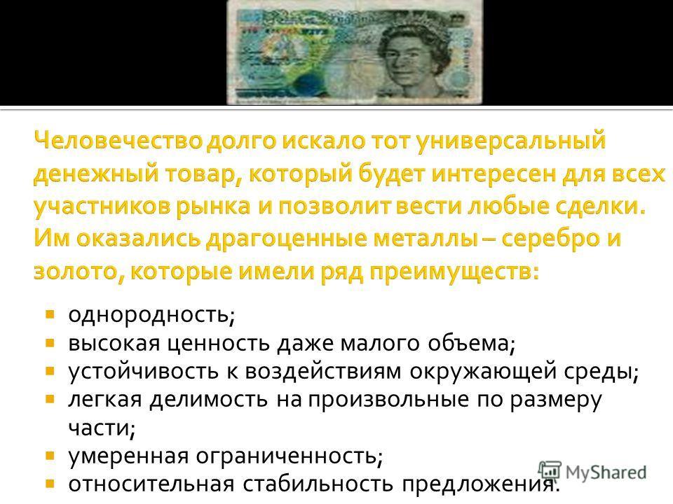 Примитивные деньги – морские раковины каури – веками были в обращении и в таких странах с высокой цивилизацией, как Индия и Китай.