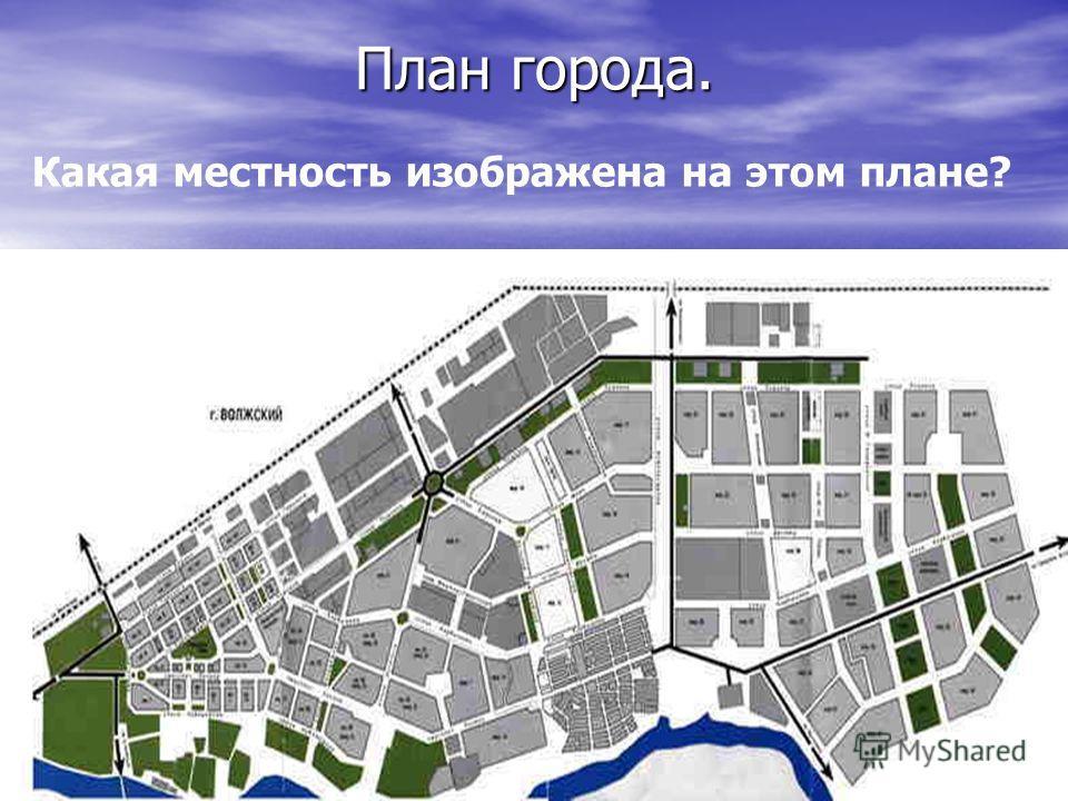 План города. Какая местность изображена на этом плане?