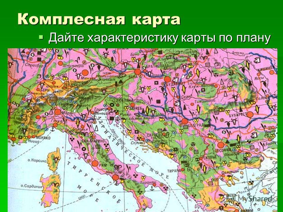 Комплесная карта Дайте характеристику карты по плану Дайте характеристику карты по плану