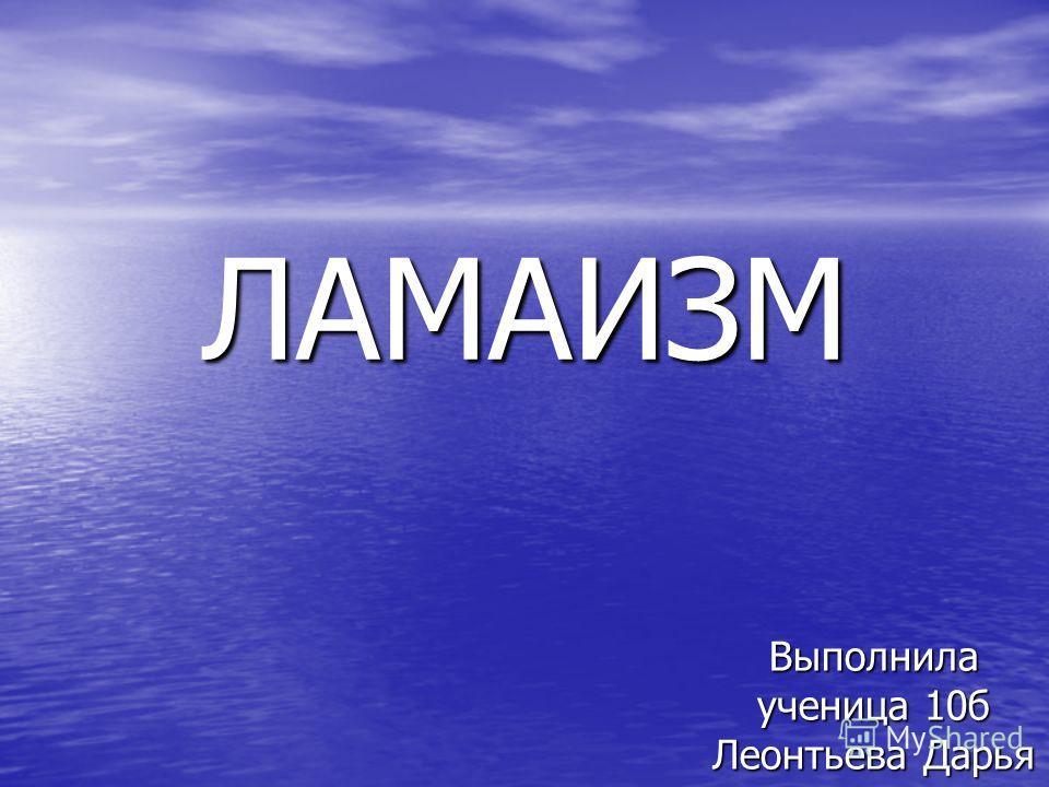 ЛАМАИЗМ Выполнила ученица 10б Леонтьева Дарья