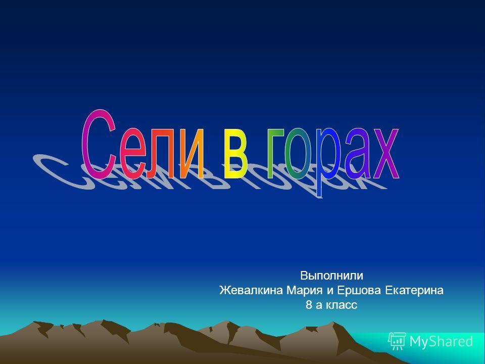 Выполнили Жевалкина Мария и Ершова Екатерина 8 а класс