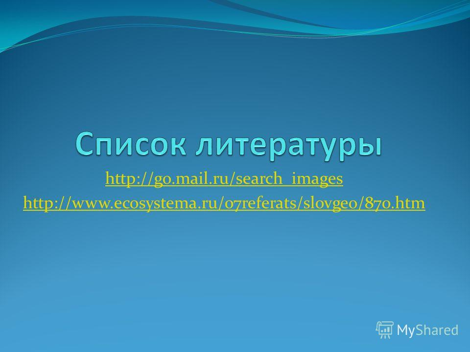 http://go.mail.ru/search_images http://www.ecosystema.ru/07referats/slovgeo/870.htm