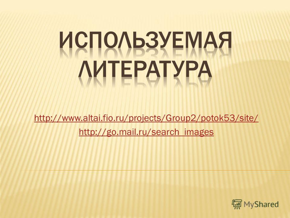 http://www.altai.fio.ru/projects/Group2/potok53/site/ http://go.mail.ru/search_images