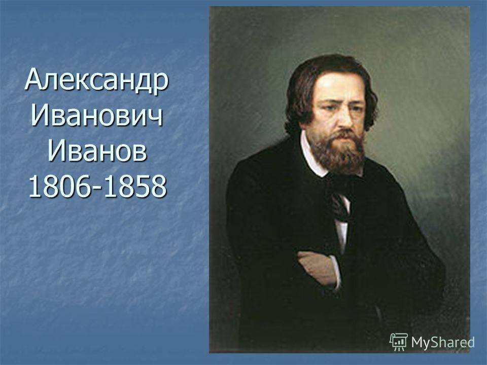 Александр Иванович Иванов 1806-1858