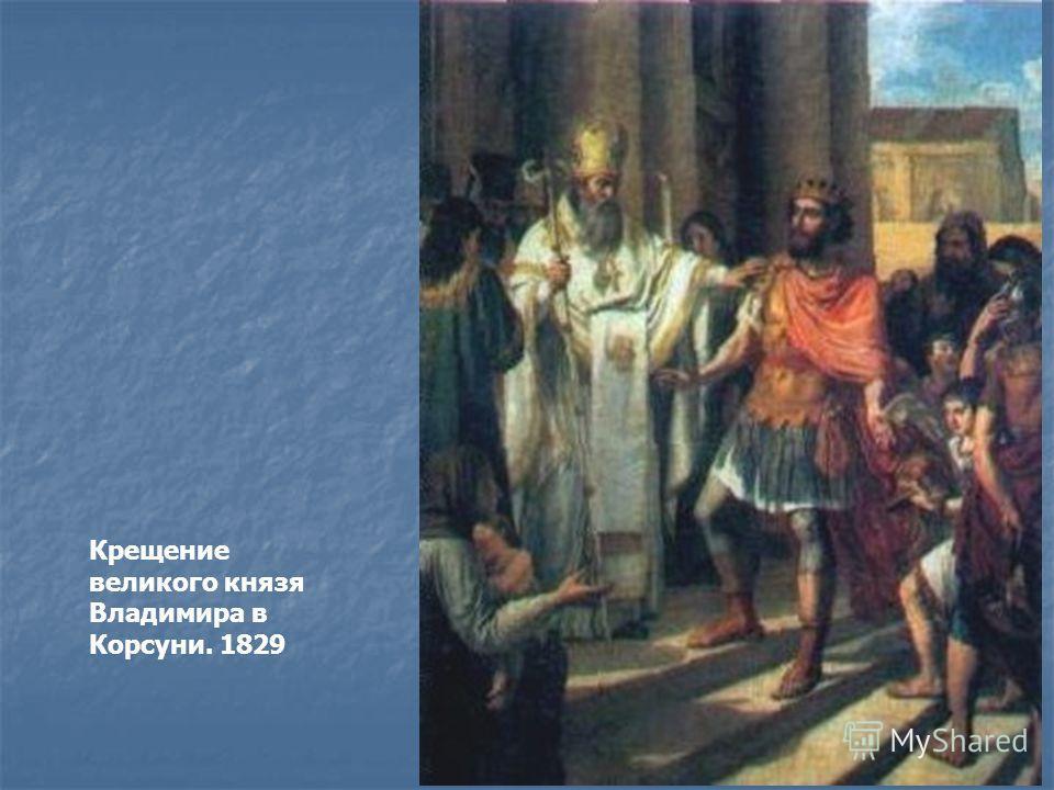 Крещение великого князя Владимира в Корсуни. 1829