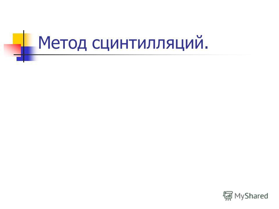 Метод сцинтилляций.