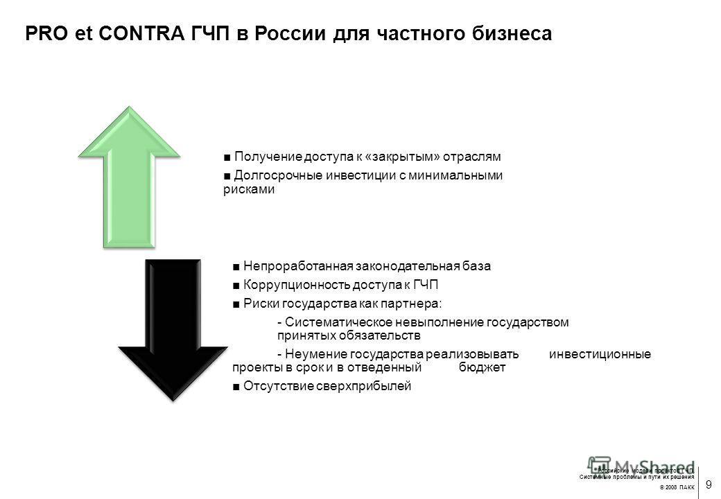 8 Российские модели проектов ГЧП. Системные проблемы и пути их решения © 2008 ПАКК Распределение рисков в проектах ГЧП Любая схема ГЧП функционирует на основе распределения рисков между партнерами. Как правило, государство принимает на себя риски пер