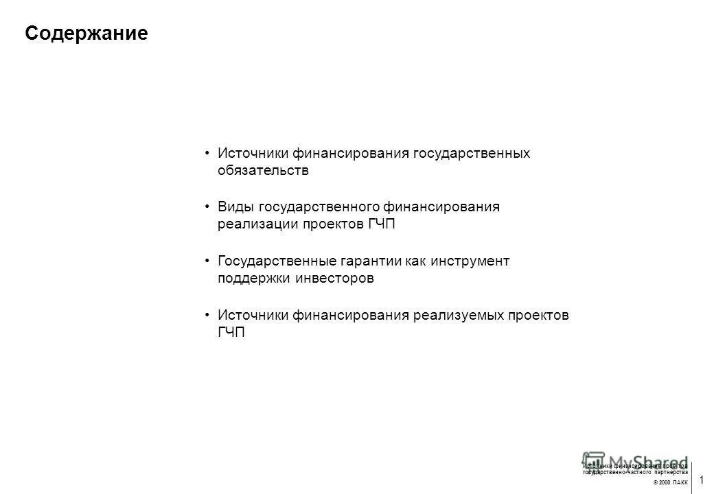 Источники финансирования проектов государственно-частного партнерства СЕМИНАР «РАЗВИТИЕ ПОТЕНЦИАЛА ГОСУДАРСТВЕННО-ЧАСТНОГО ПАРТНЕРСТВА ДЛЯ УЛУЧШЕНИЯ ИНФРАСТРУКТУРЫ САМАРСКОЙ ОБЛАСТИ И ПРЕДОСТАВЛЕНИЯ ГОСУДАРСТВЕННЫХ УСЛУГ В РАЗЛИЧНЫХ СЕКТОРАХ ЭКОНОМИК