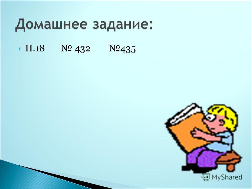 П.18 432 435