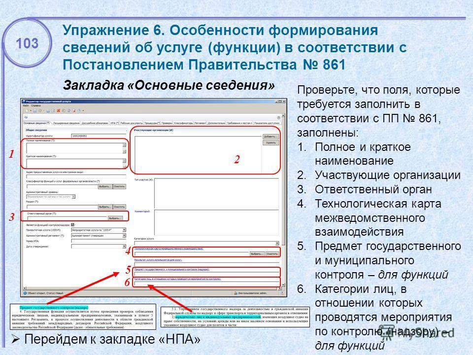Закладка «Основные сведения» 103 Упражнение 6. Особенности формирования сведений об услуге (функции) в соответствии с Постановлением Правительства 861 Проверьте, что поля, которые требуется заполнить в соответствии с ПП 861, заполнены: 1.Полное и кра