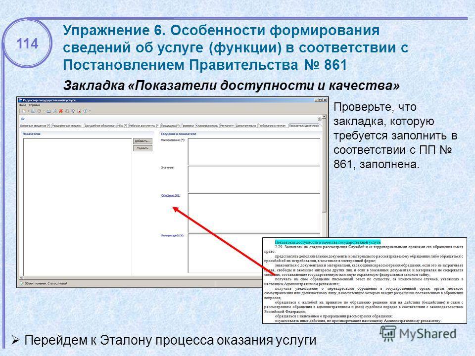Проверьте, что закладка, которую требуется заполнить в соответствии с ПП 861, заполнена. Закладка «Показатели доступности и качества» 114 Упражнение 6. Особенности формирования сведений об услуге (функции) в соответствии с Постановлением Правительств