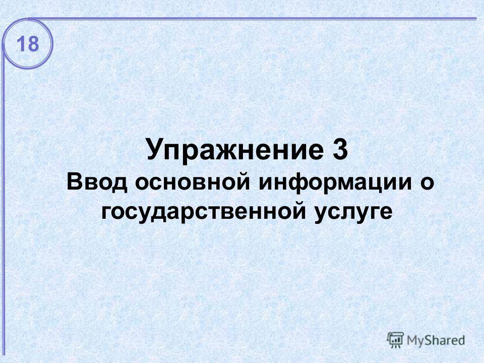Упражнение 3 Ввод основной информации о государственной услуге 18