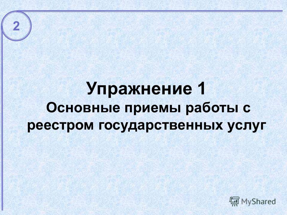 Упражнение 1 Основные приемы работы с реестром государственных услуг 2