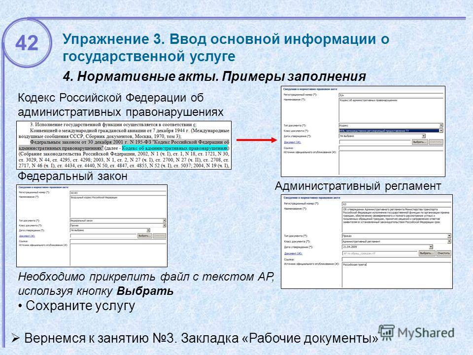 Необходимо прикрепить файл с текстом АР, используя кнопку Выбрать Упражнение 3. Ввод основной информации о государственной услуге 4. Нормативные акты. Примеры заполнения Кодекс Российской Федерации об административных правонарушениях Административный