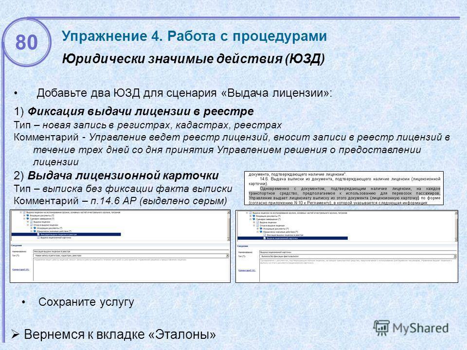 Юридически значимые действия (ЮЗД) Добавьте два ЮЗД для сценария «Выдача лицензии»: 1) Фиксация выдачи лицензии в реестре Тип – новая запись в регистрах, кадастрах, реестрах Комментарий - Управление ведет реестр лицензий, вносит записи в реестр лицен