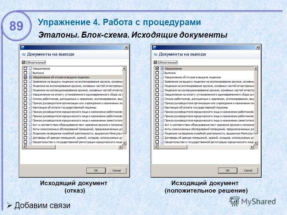 Эталоны. Блок-схема. Исходящие документы 89 Исходящий документ (отказ) Исходящий документ (положительное решение) Добавим связи Упражнение 4. Работа с процедурами