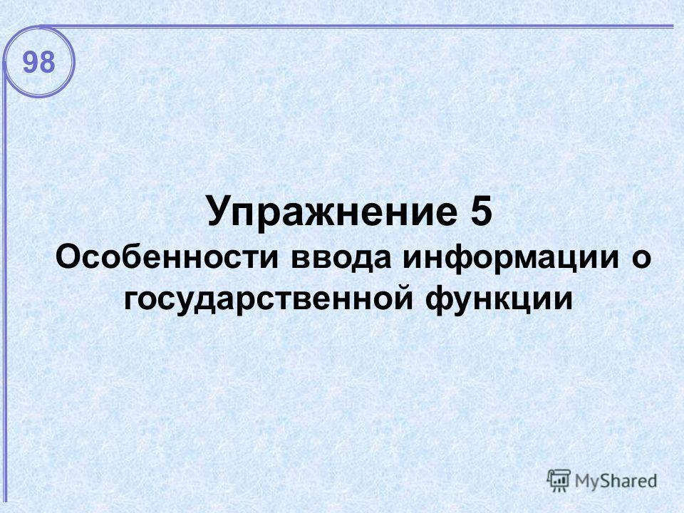 Упражнение 5 Особенности ввода информации о государственной функции 98