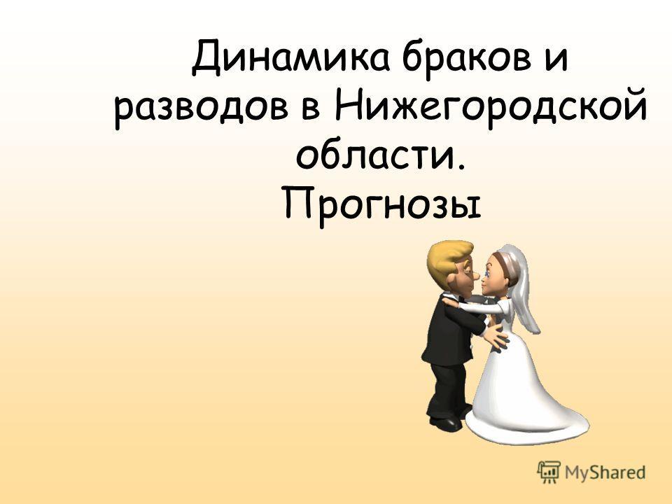 Динамика браков и разводов в Нижегородской области. Прогнозы