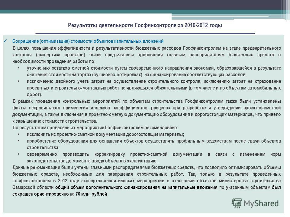 Сокращение (оптимизация) стоимости объектов капитальных вложений В целях повышения эффективности и результативности бюджетных расходов Госфинконтролем на этапе предварительного контроля (экспертиза проектов) были предъявлены требования главным распор