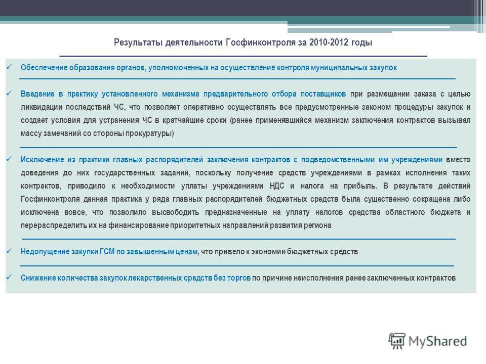 Обеспечение образования органов, уполномоченных на осуществление контроля муниципальных закупок Введение в практику установленного механизма предварительного отбора поставщиков при размещении заказа с целью ликвидации последствий ЧС, что позволяет оп