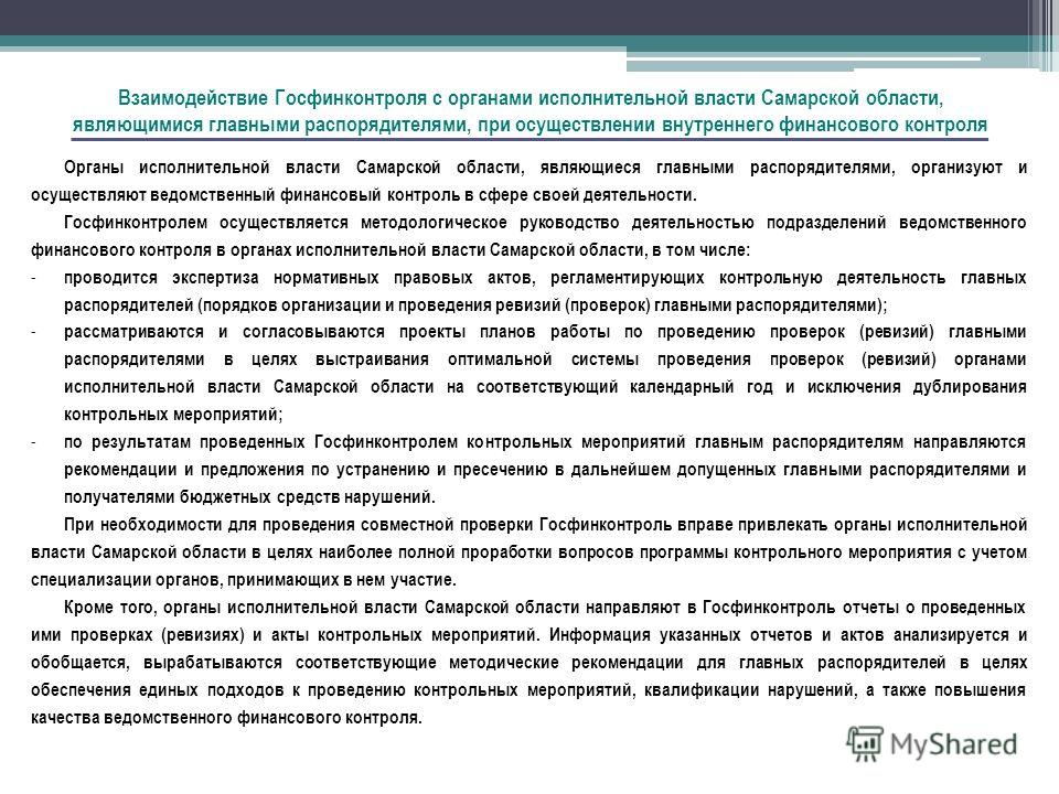 Взаимодействие Госфинконтроля с органами исполнительной власти Самарской области, являющимися главными распорядителями, при осуществлении внутреннего финансового контроля Органы исполнительной власти Самарской области, являющиеся главными распорядите
