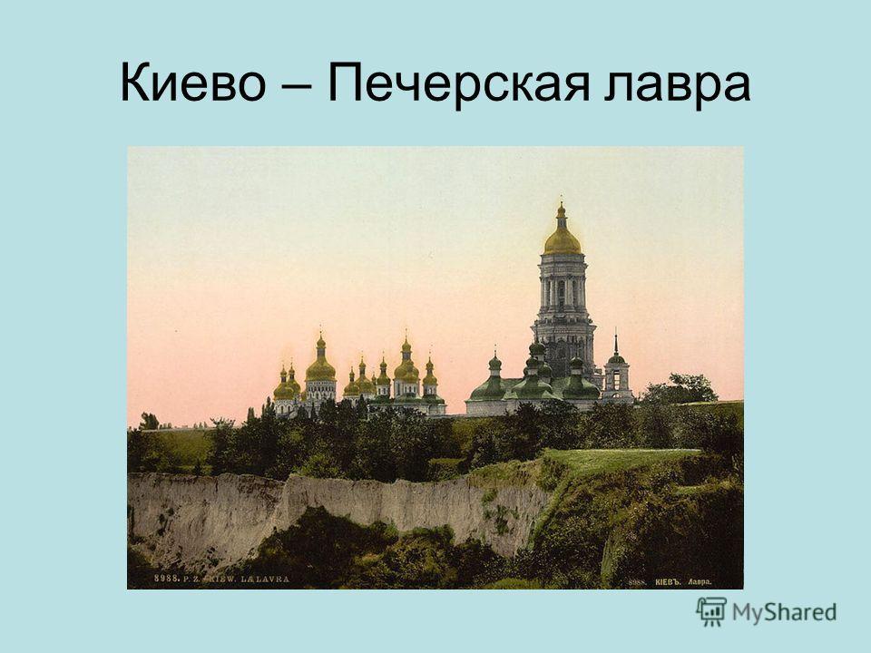 О чём рассказывает нам «Повесть временных лет» ? О восточнославянских племенах, нашествии кочевников, первых русских князьях; эту книгу считают повестью о начале Руси.